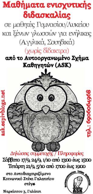 ΑΦΙΣΑ ΑΣΚ 2016-2017